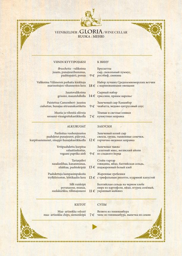 Gloria Veinikelder menu 1/2
