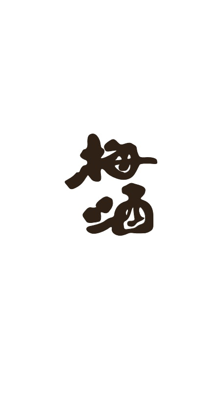 Umeshu menu 12/12