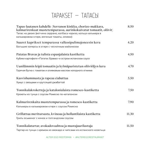 Alter Ego menu 2/13