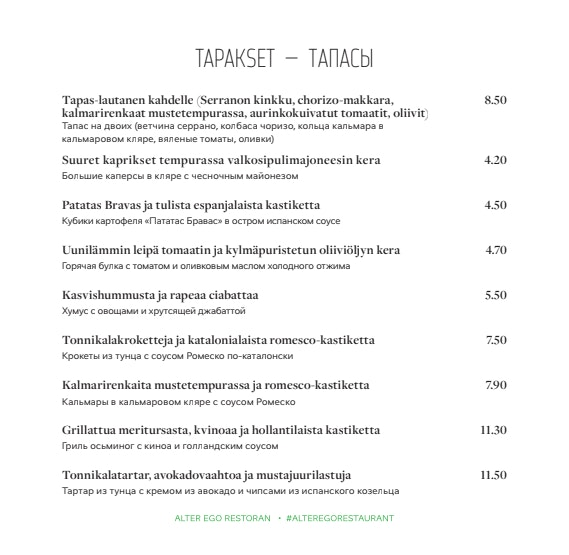 Alter Ego menu 8/13